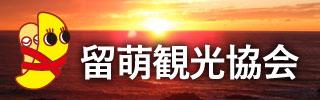留萌観光協会